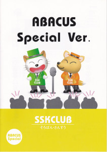 ABACUS Special Ver.