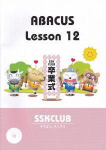 abacus-lesson-12