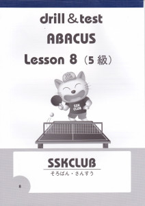 drill & test ABACUS Lesson 8(5級)