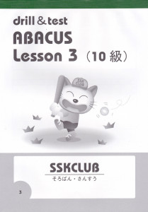 drill&test ABACUS Lesson 3