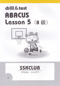 drill&test ABACUS Lesson 5