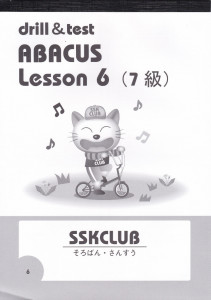 drill&test ABACUS Lesson 6