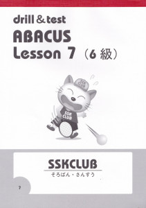 drill&test ABACUS Lesson 7