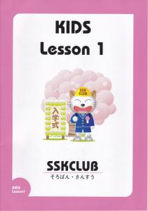 KIDS Lesson 1