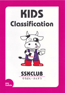 KIDS Classification