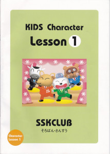 KIDS Character Lesson 1