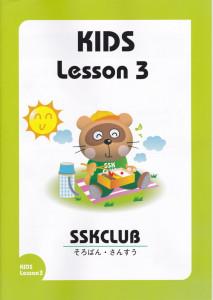 KIDS Lesson 3