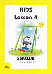 KIDS Lesson 4