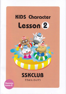 KIDS Character Lesson 2