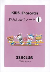 KIDS Character れんしゅうノート1