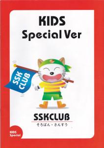 KIDS Special Ver.
