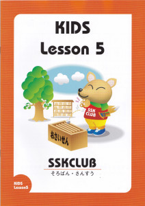KIDS Lesson 5