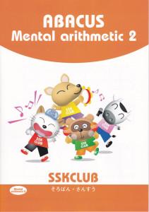 算数 Mental arithmetic2
