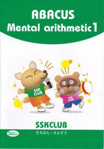 算数 Mental arithmetic1