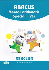 算数 Mental arithmetic Special Ver.