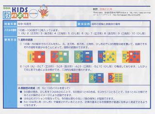 sskclub-puzzle-2